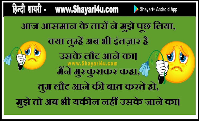 आसमान के तारों ने - Hindi Sad Yaad Shayari