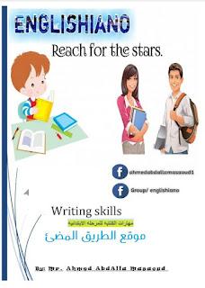 مذكرة مهارات الكتابة للمرحلة الابتدائية (كيفية حل سؤال الصورة)لمستر أحمد عبد الله