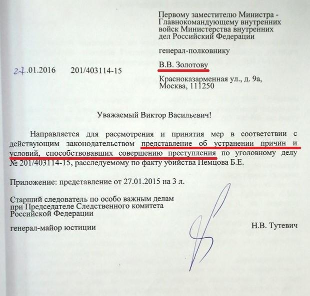 письмо Тутевича Золотову убийство Немцова
