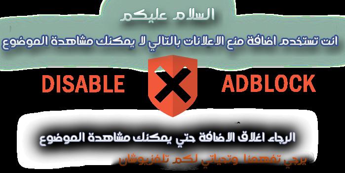 شرح طريقة تعطيل إضافة منع الاعلانات AdBlock Plus لزيادة ارباح موقعك