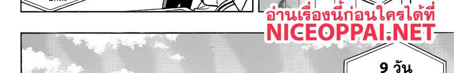 อ่านการ์ตูน Boku no Hero Academia ตอนที่ 241 หน้าที่ 34