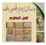 إنتاج المحاصيل الحقلية الجزء النظري PDF