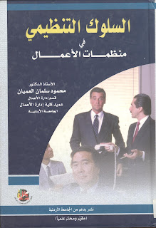 كتاب ادارة السلوك في المنظمات pdf