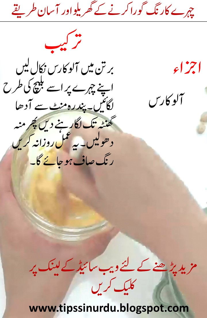 Tips in Urdu: Best Homemade beauty tips in Urdu for face