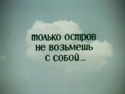 Только остров не возьмёшь с собой... / Tolko ostrov ne vozmesh s soboy. 1980.