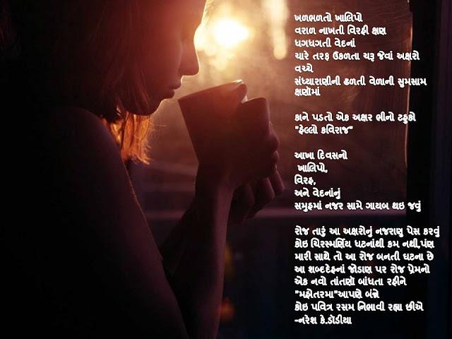 काने पडतो एक अक्षर भीनो टहुको Gujarati Kavita By Naresh K. Dodia