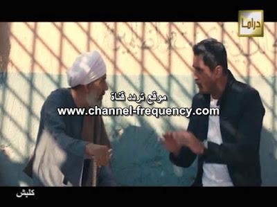 مشاهدة قناة اليوم دراما 2018