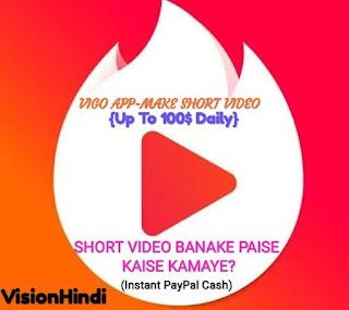 Short Video Banake Instant PayPal Cash Kamaye?