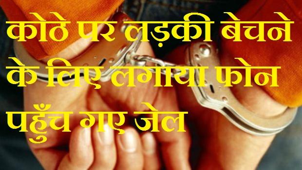 कोठे पर लड़की बेचने के लिए लगाया फोन पहुँच गए जेल - Kothe par ladki bechne ke liye lagaya phone
