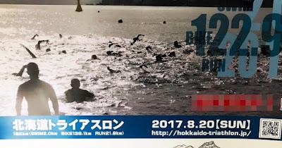 北海道トライアスロン ポスター