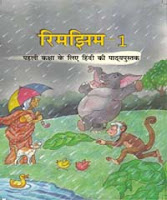Class 1 NCERT/CBSE Hindi Book-Rimjhim-1