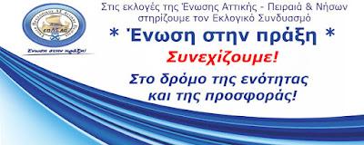 Διοικητικός Απολογισμός 2013-2016