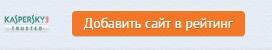 добавить сайт в рейтинг openstat