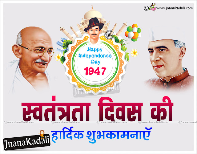 Here is the latest online best independence day Sheyari in Hindi language Gandhi Ji Vector Hd Wallpapers for independence Day ChandraSekhar Azad Wallpapers Independence Day Inspirational true messages in Hindii language best independence day Sheyari with latest hd wallpapers in Hindi font