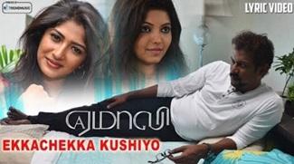 Ekkachekka Kushiyo – Lyric Video | Yemaali | Sam D Raj, VZ Dhorai