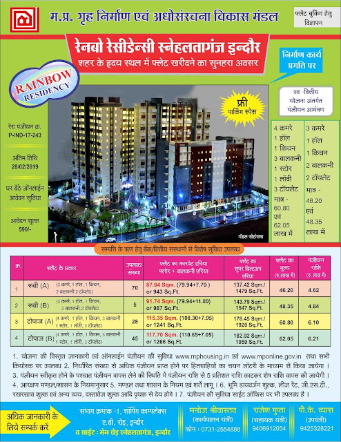 mp-housing-scheme-online-flat-booking-in-indore