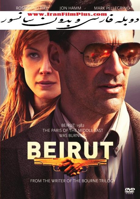 فیلم دوبله: بیروت (2018)  Beirut