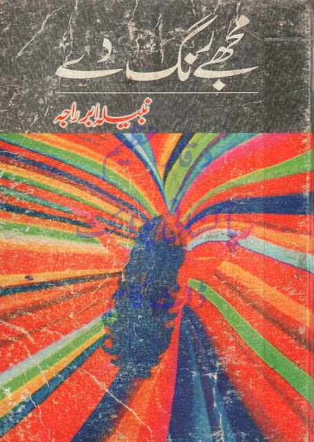 Mujhe Rang De Urdu Novel by Nabila Abrar Raja Romantic Urdu Novel PDF