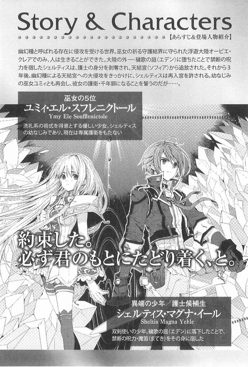Hyouketsu Kyoukai No Eden Light Novel Pdf - rflinoa