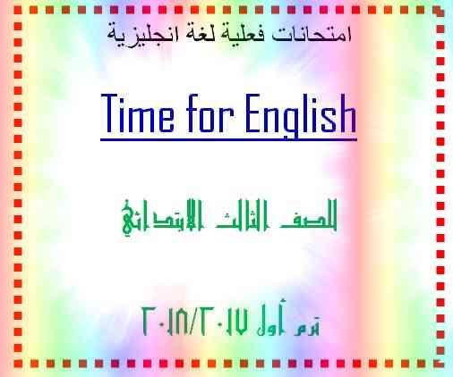امتحانات لغة انجليزية for EnglishTime  للصف الثالث الابتدائي الفصل الدراسي الأول 2017/2018