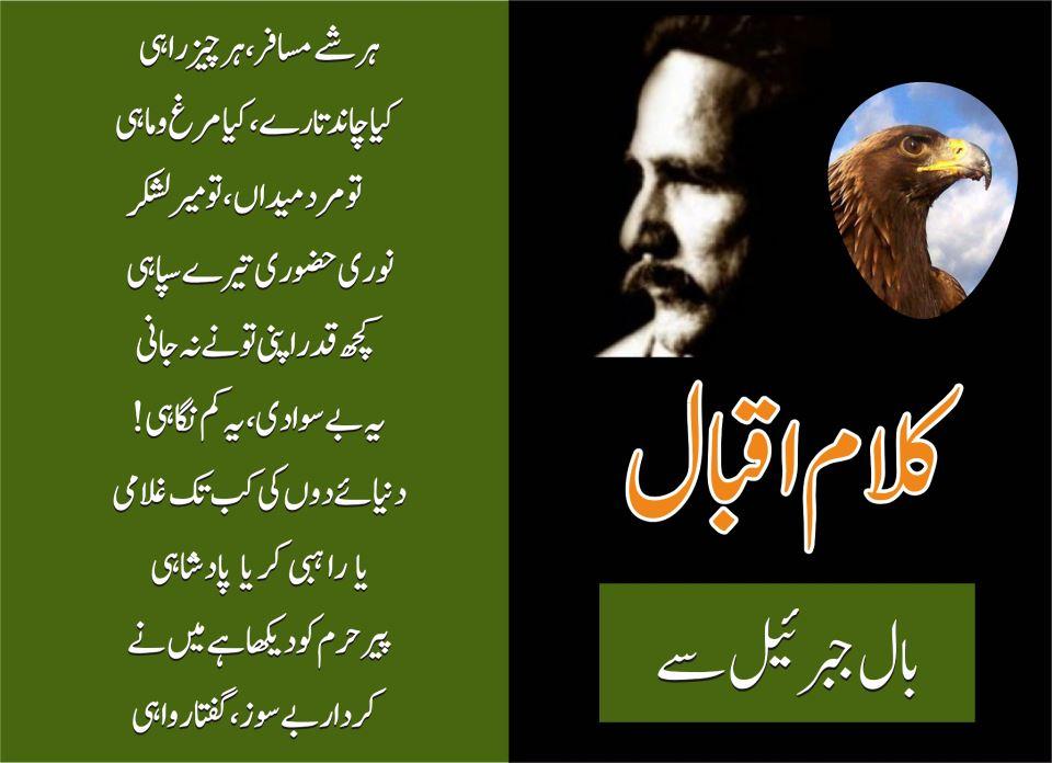 Malik Tv Kts Allama Iqbal Poetry Allama Iqbal Poems