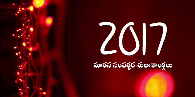 Happy New Year Telugu Images
