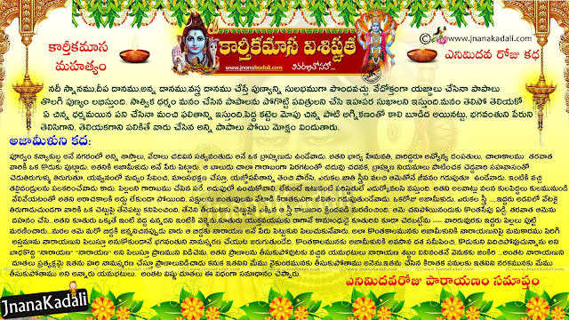 Kartheeka masam Greetings Quotes in Telugu, Latest online Kartheeka Masam E-books, kartheeka masam stories in Telugu, kartheeka masam 8th day Story