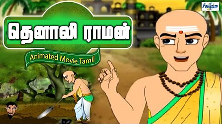 Tenali Raman  (Tamil) | Best Cartoon Tamil Story For Children