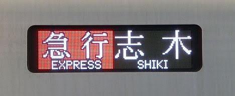 東急東横線 副都心線・東武東上線直通 急行 志木行き6 東武50070系