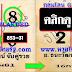มาแล้ว...เลขเด็ดงวดนี้ 3ตัวตรงๆ หวยทำมือ เลขตาราง อ.ธนวัฒน์ งวดวันที่ 16/2/61