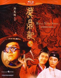 Royal Tramp (1992) อุ้ยเสี่ยวป้อ จอมยุทธเย้ยยุทธจักร