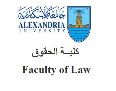 كلية الحقوق جامعة الأسكندرية تعلن عن حاجتها لمعيد