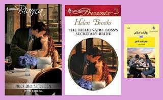 portadas del libro Prioridad: seducción