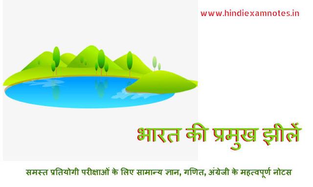 Major Lakes of India in Hindi