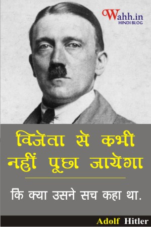 Adolf-Hitler-Best-Quotes-In-Hindi