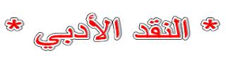 تلخيص اللغة العربية االنقد الادبي ثالث ثانوي اليمن