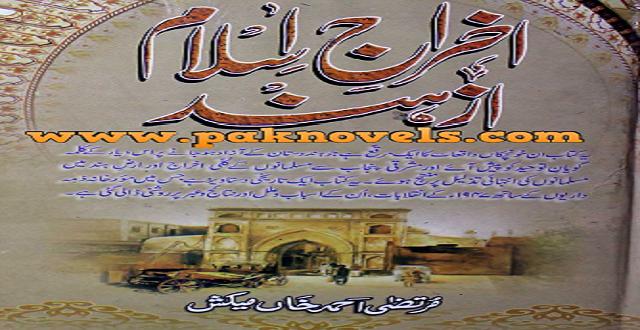 Akhraj e Islam Az Hind by Molana Murtza Ahmad Khan Mekash