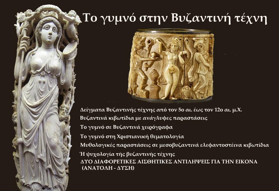 Το γυμνό στην Βυζαντινή τέχνη