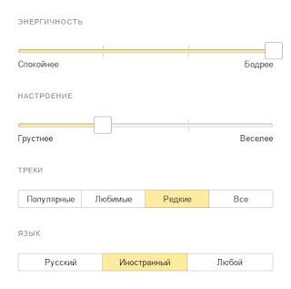Слушаем Яндекс Радио