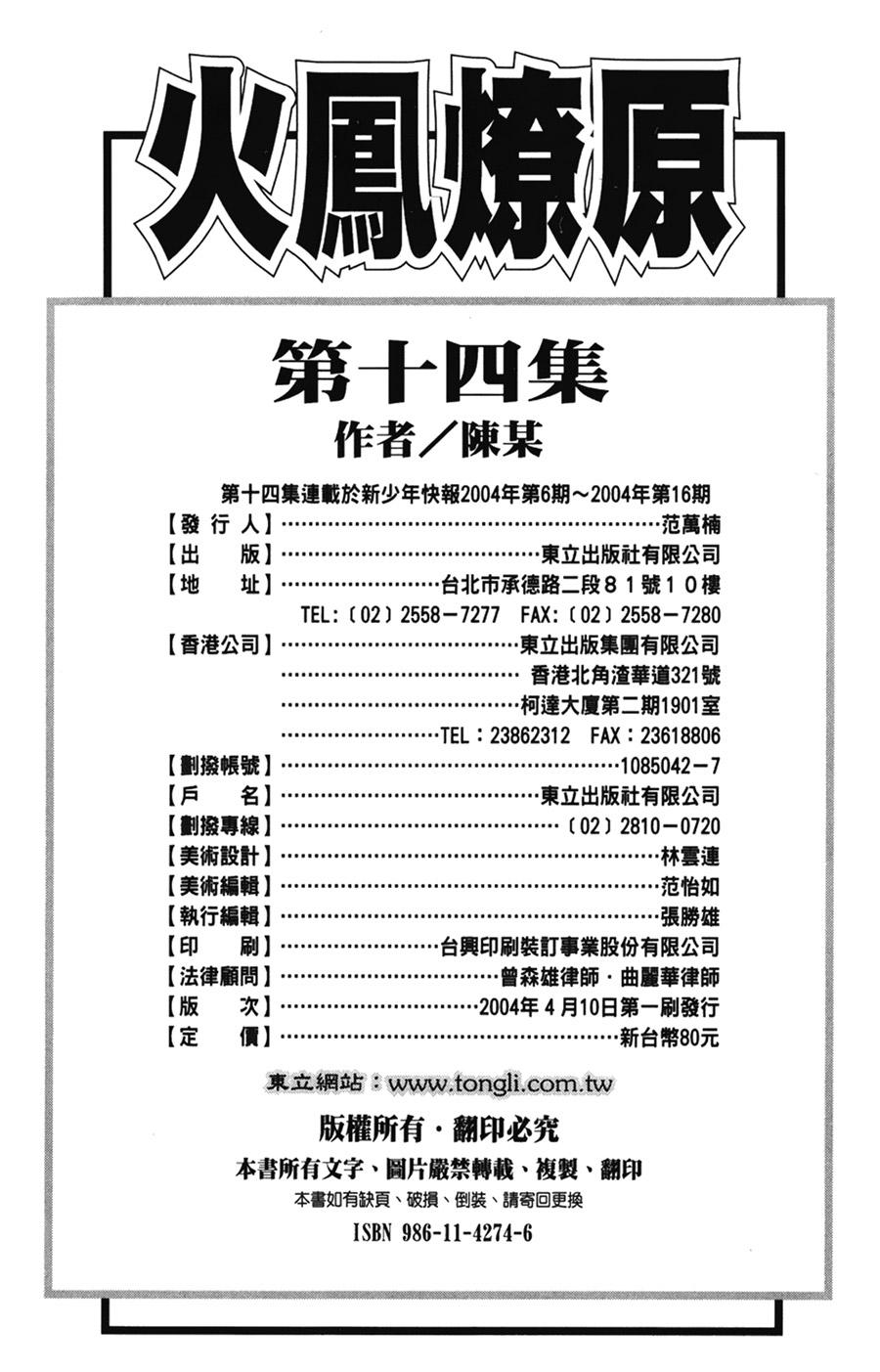 Hỏa Phụng Liêu Nguyên tập 117 - 30