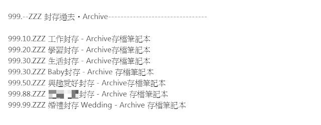 Evernote 記事本體系.蔡正信老師.Evernote 你的無壓工作術.記事本分類