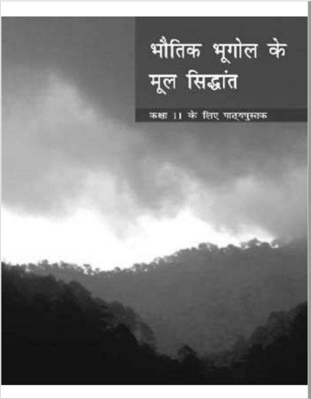 NCERT Geography Class-11(Part-2) : Hindi PDF Book