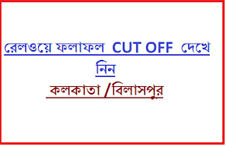 Cut Off Railway Group D-Kolkata, Bilaspur 2019