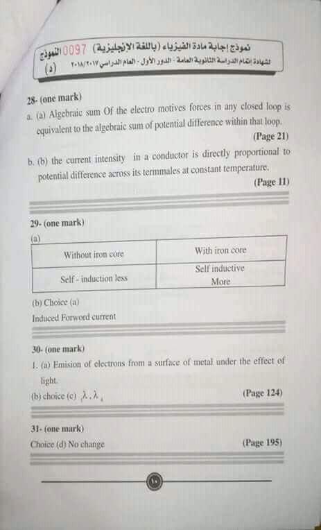 نموذج اجابة امتحان الفيزياء باللغة الانجليزية للصف الثالث الثانوي لغات 2018 بتوزيع الدرجات 0%2B%25287%2529