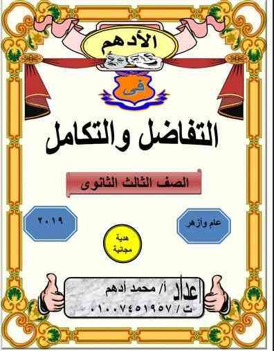 مذكرة الأدهم فى شرح منهج التفاضل والتكامل للثانوية العامة والأزهرية 2019 للأستاذ  محمد أدهم