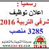اعلان توظيف مشرفي التربية أوت 2016