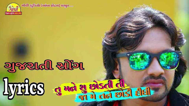 Gujarati song, Gujarati video, Gujarati movie, rohit thakor new song 2018 mp3 download rohit thakor 2018 mp3 download rohit thakor 2018 song download new rohit thakor songs rohit thakor gujarati video rohit thakor na song