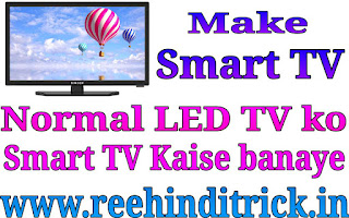 Smart TV Kaise Banaye