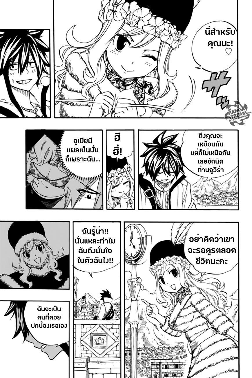 อ่านการ์ตูน Fairy Tail 100 Years Quest ตอนที่ 26 หน้าที่ 13