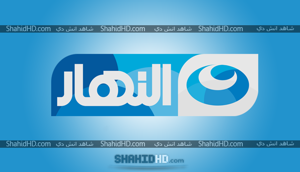 مشاهدة قناة Al Nahar TV بث مباشر Al Nahar TV TV LIVE HD